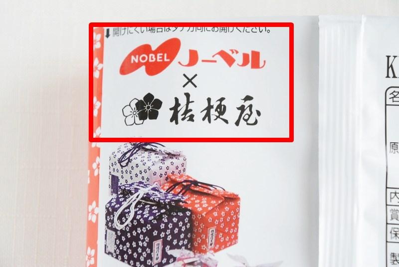 ノーベル製菓×桔梗屋