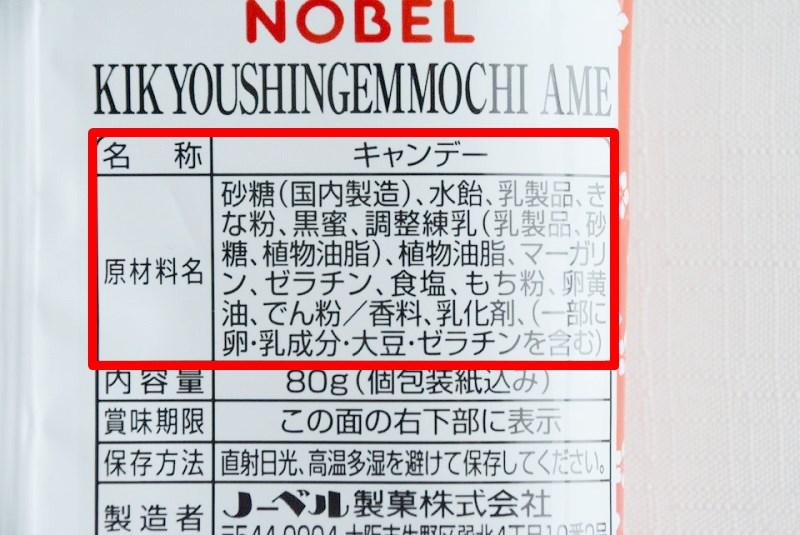 桔梗信玄餅飴の原材料名