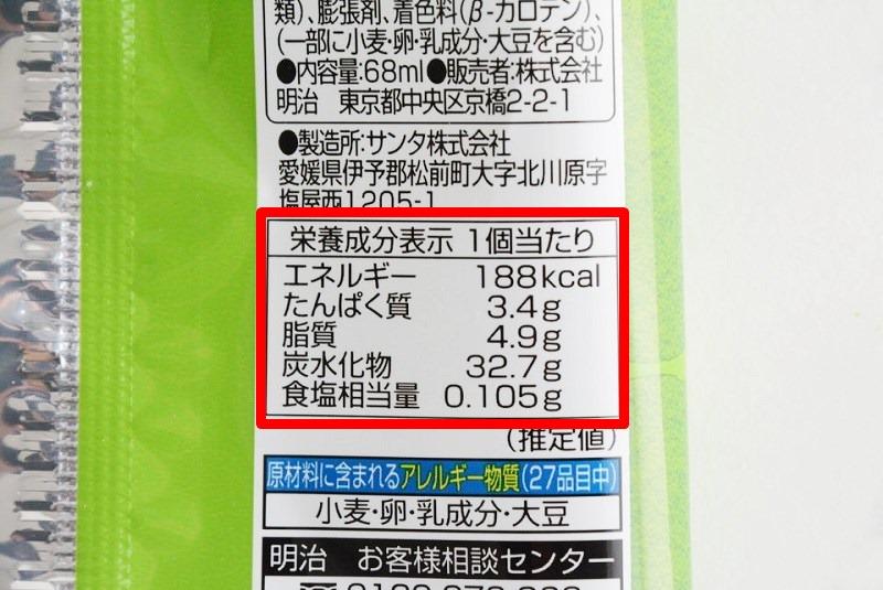 辻利 抹茶ブッセの栄養成分表示