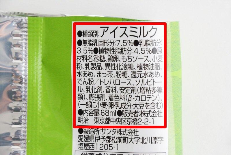 辻利 抹茶ブッセの原材料