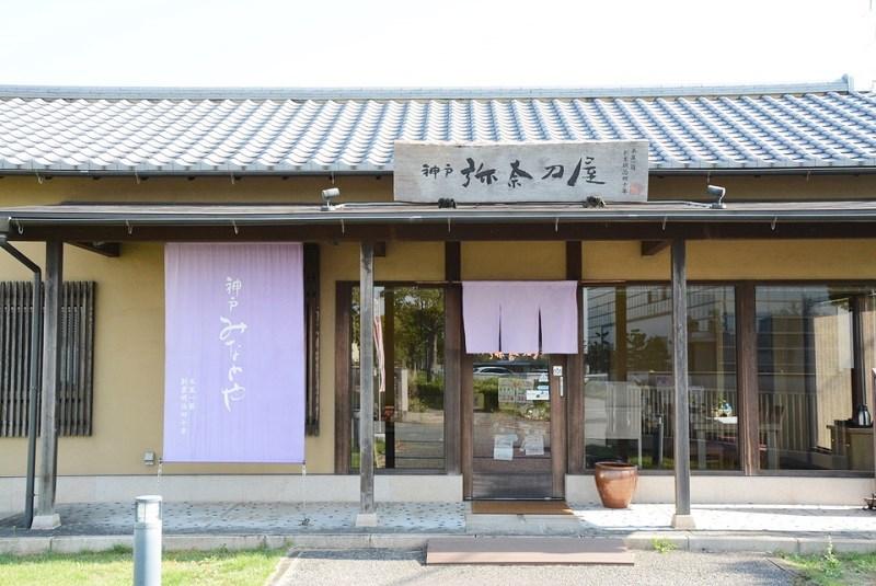 神戸みなとや 加古川直売店