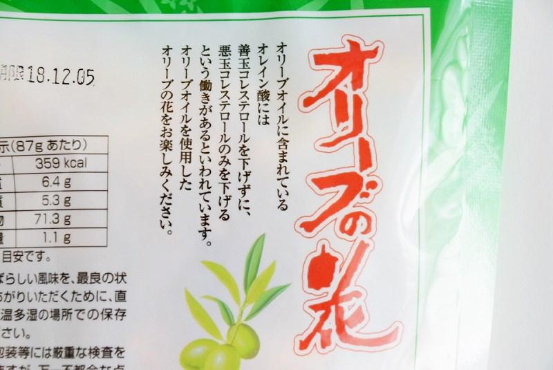 オリーブの花の説明書