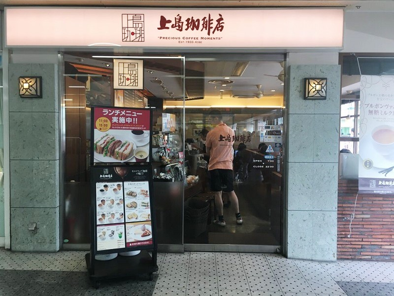 上島珈琲ポートライナー三宮駅店の外観