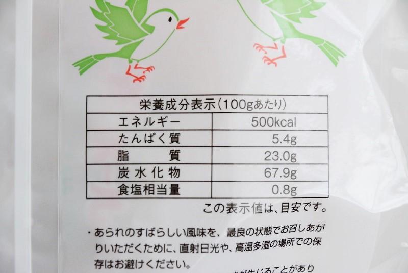 鶯ボールミニの栄養成分表示