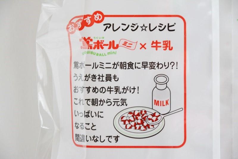 鶯ボールミニのアレンジレシピ