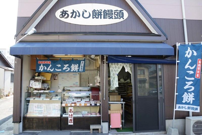 あかし餅饅頭店