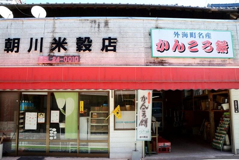 朝川商店の外観