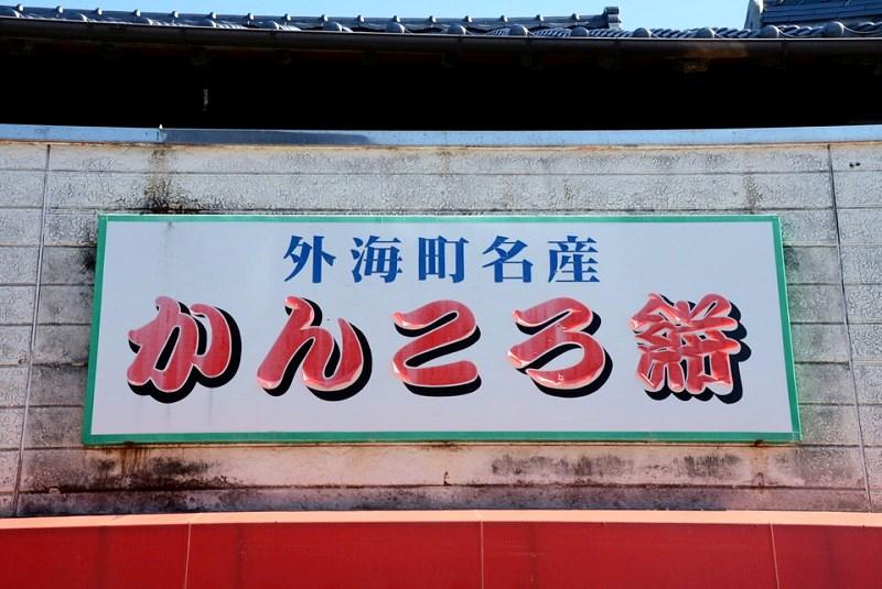 朝川商店のかんころ餅の看板