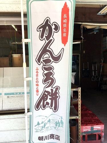 朝川商店のかんころ餅ののぼり