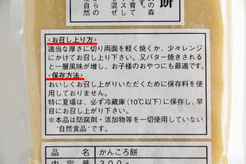 朝川商店のかんころ餅の食べ方・保存方法