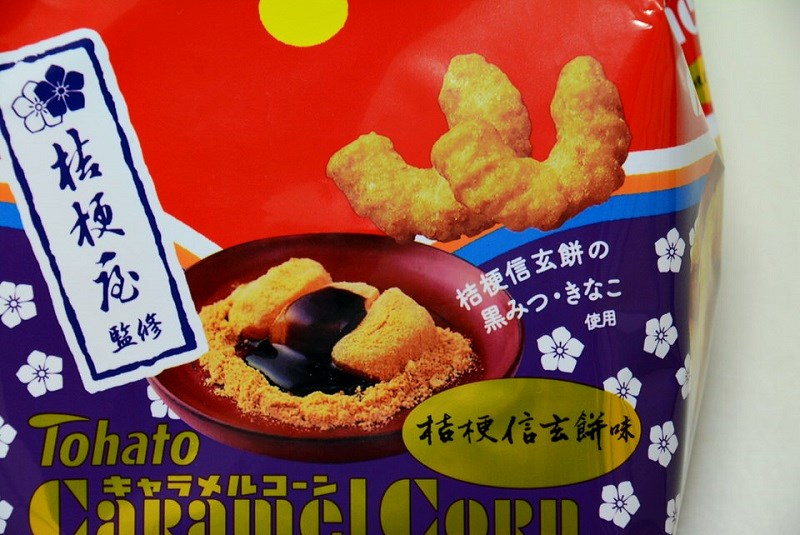 キャラメルコーンと桔梗信玄餅の写真