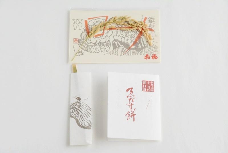 ゑびす餅の栞・黒文字・ポストカード