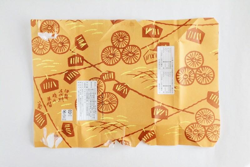 朔日餅(11月)ゑびす餅の包装紙