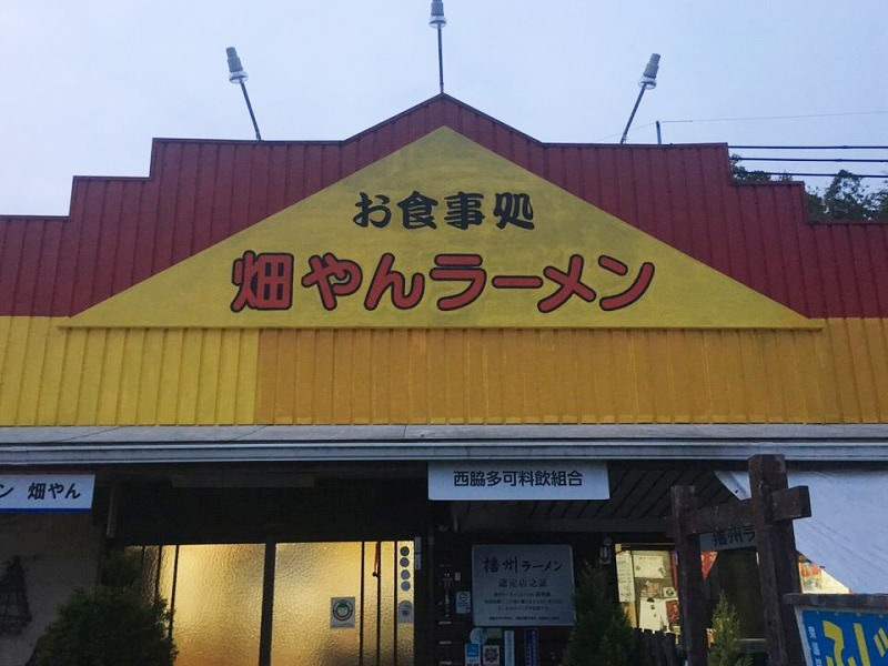 畑やんラーメン(本店)の看板