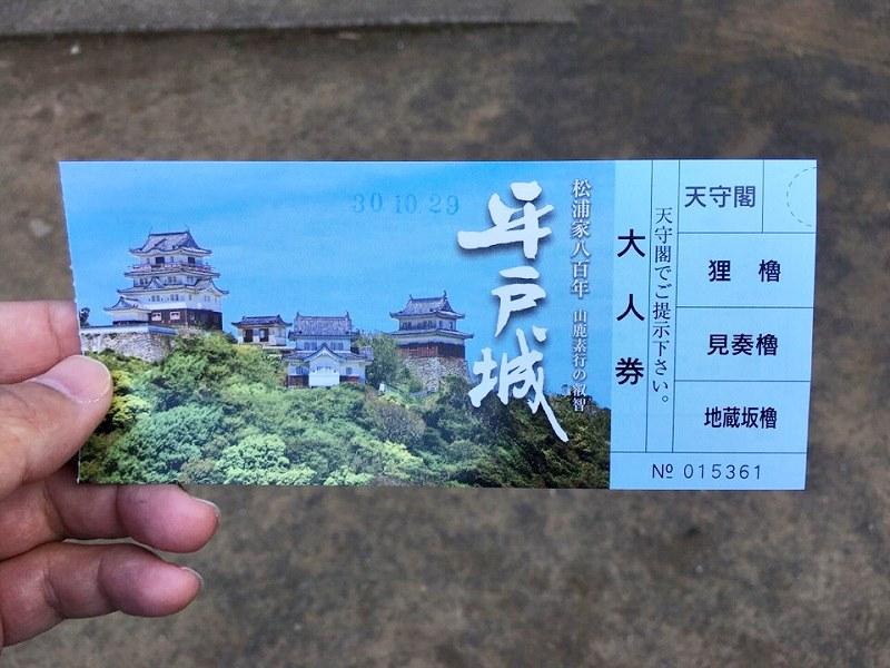 平戸城の入場券の写真