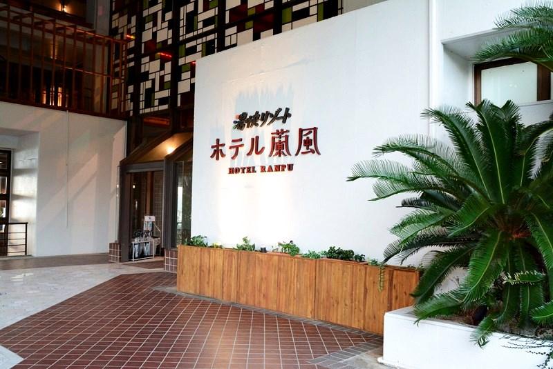 湯快リゾートホテル蘭風の入口の写真