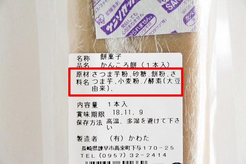 かんころ餅(かわた)の原材料