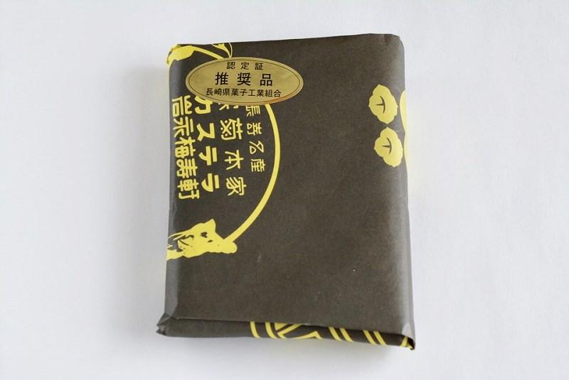 岩永梅寿軒のもしほ草の外装