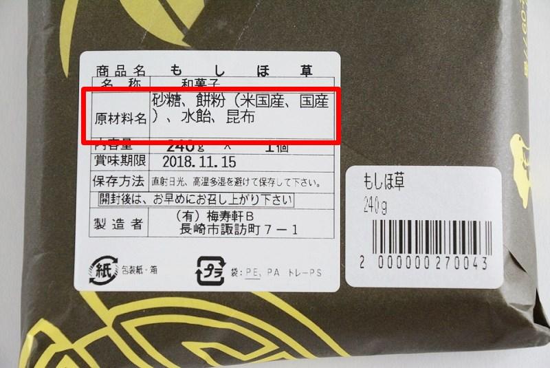 岩永梅寿軒のもしほ草の原材料・賞味期限