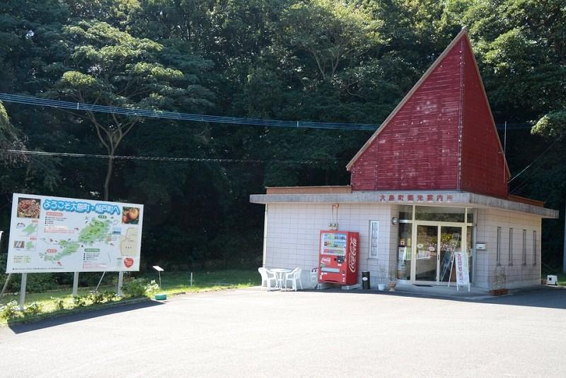 大島観光案内所