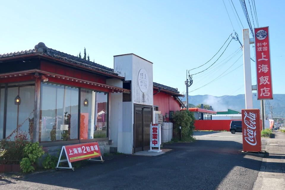 上海飯店(有田町)の外観
