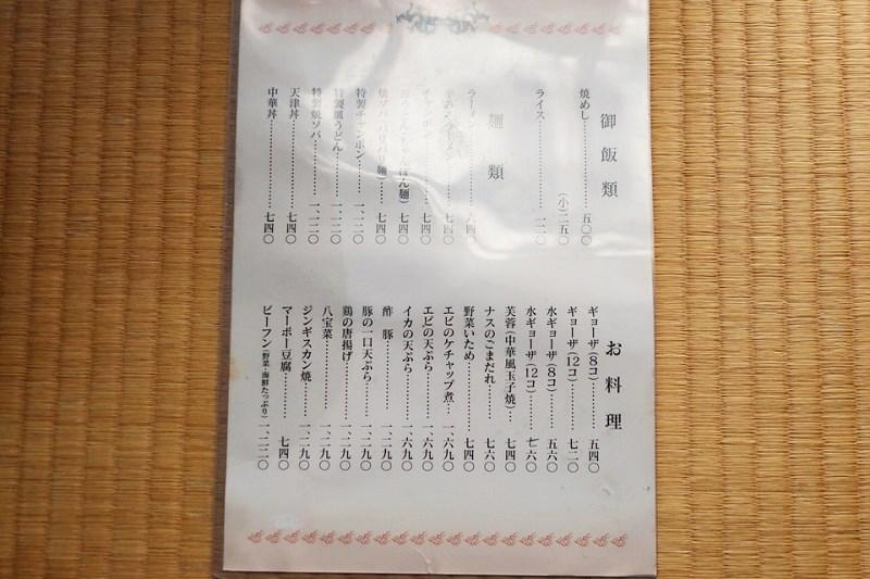 上海飯店(有田町)のメニュー