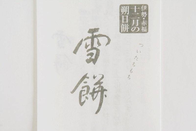 朔日餅(12月)「雪餅」の栞の写真