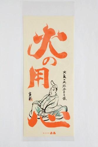 朔日餅(12月)の火の用心のポスター写真