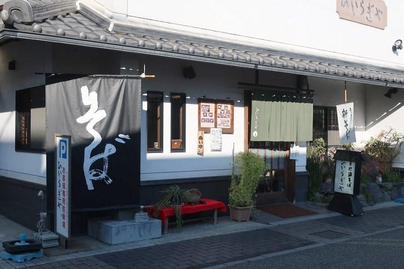 篠山市のひいらぎやの外観写真