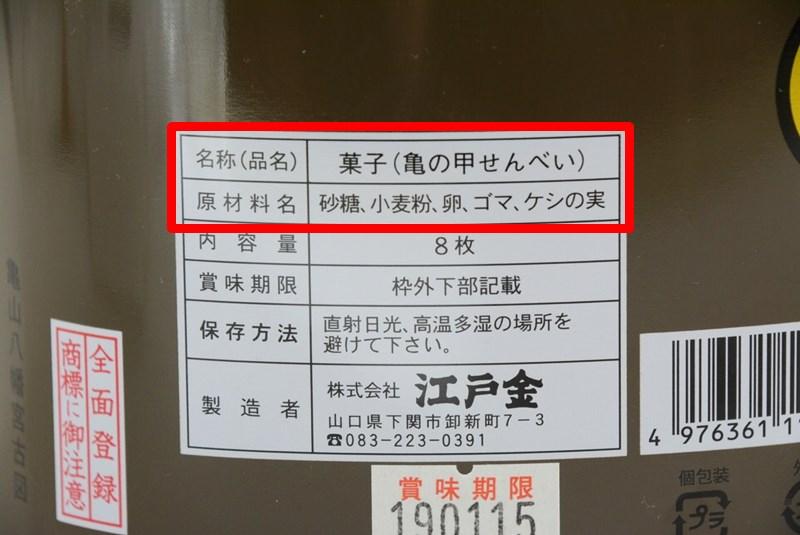 亀の甲煎餅の原材料名の写真