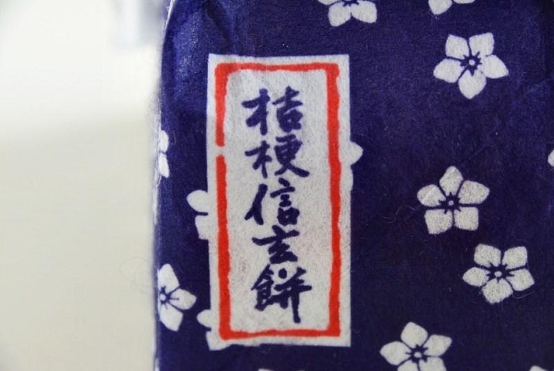 桔梗信玄餅と書かれた文字の写真