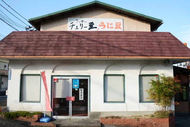 藤田チェリー豆総本店の外観写真