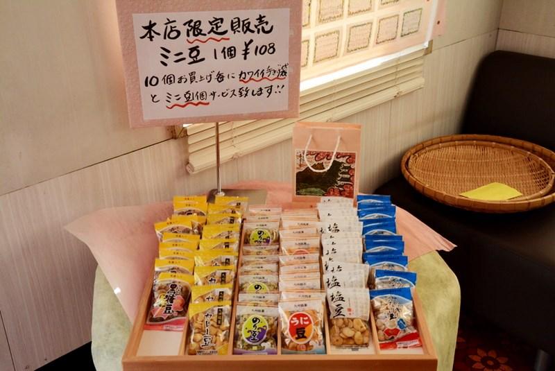 藤田チェリー豆総本店の本店限定商品の写真