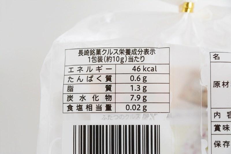 長崎銘菓クルスの栄養成分表示の写真