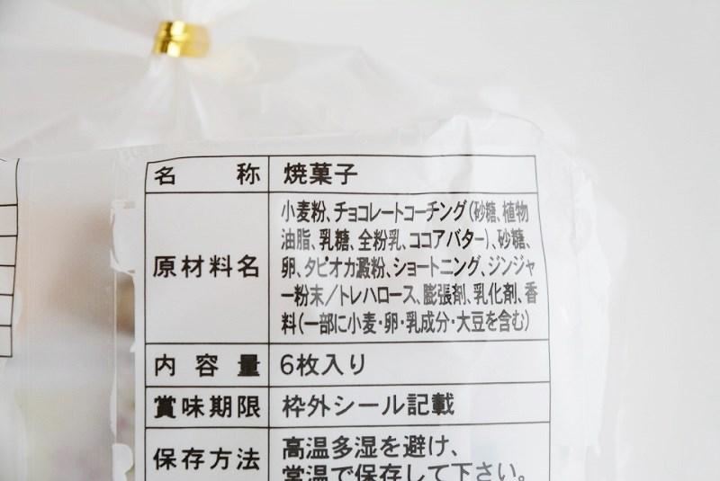 長崎銘菓クルス6の原材料名の写真
