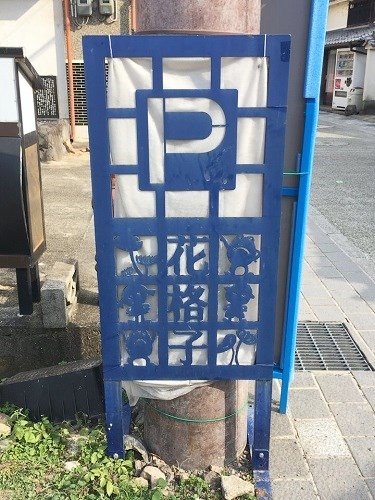 花格子の駐車場の案内標識