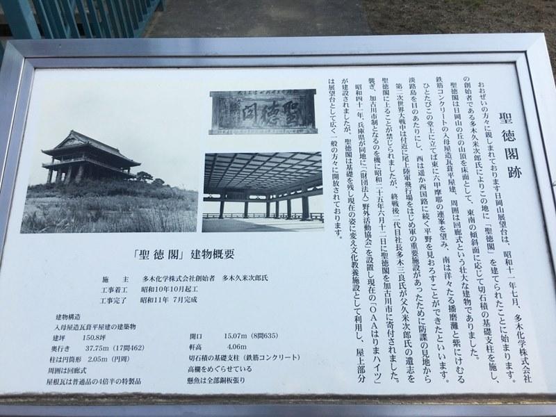 日岡山展望台の建設時の様子を書いた案内板の写真