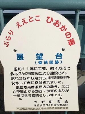 日岡山展望台から見える風景の案内写真