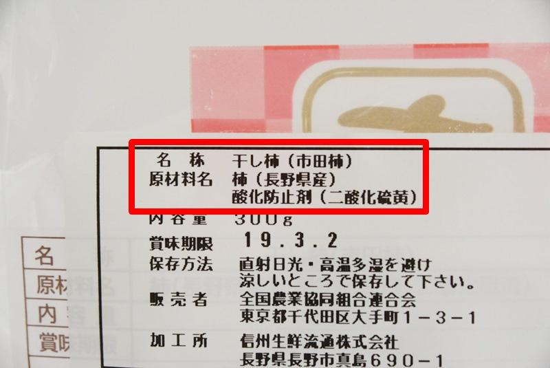 市田柿の原材料名の写真