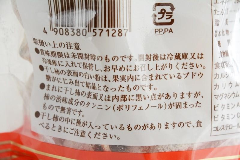 市田柿の取り扱い注意点の写真