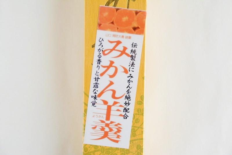 「みかん羊羹」と書かれた文字の写真