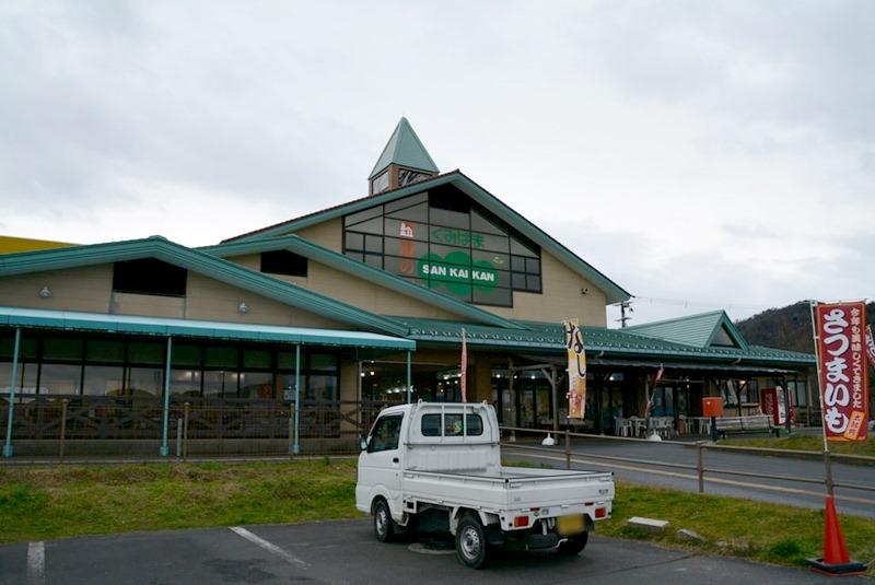 道の駅くみはまSANKAIKANの外観写真