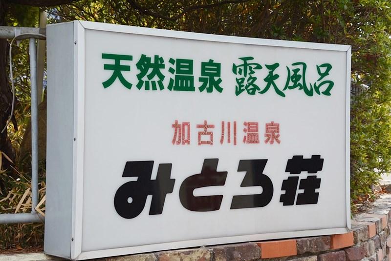 加古川温泉みとろ荘の看板の写真