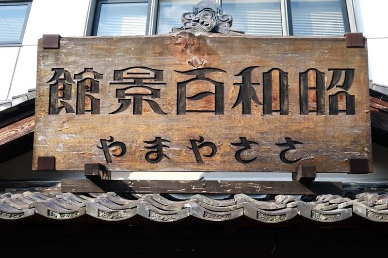 昭和百景館の看板写真