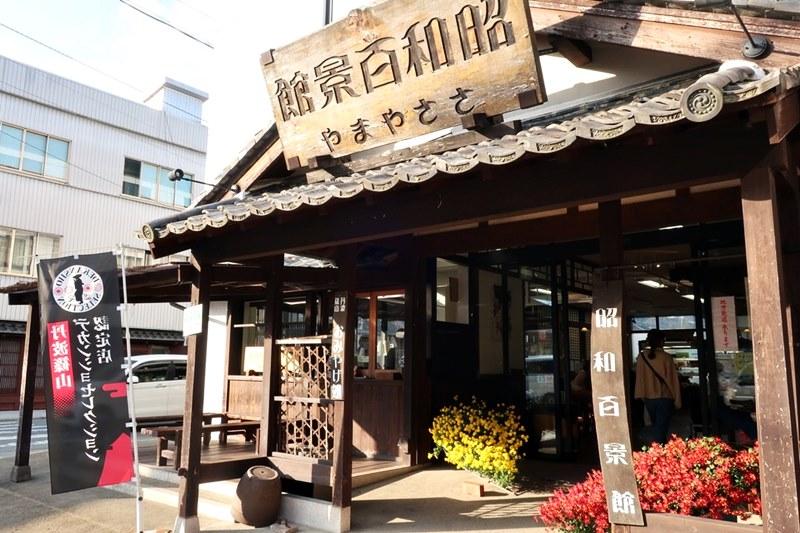 昭和百景館の外観写真