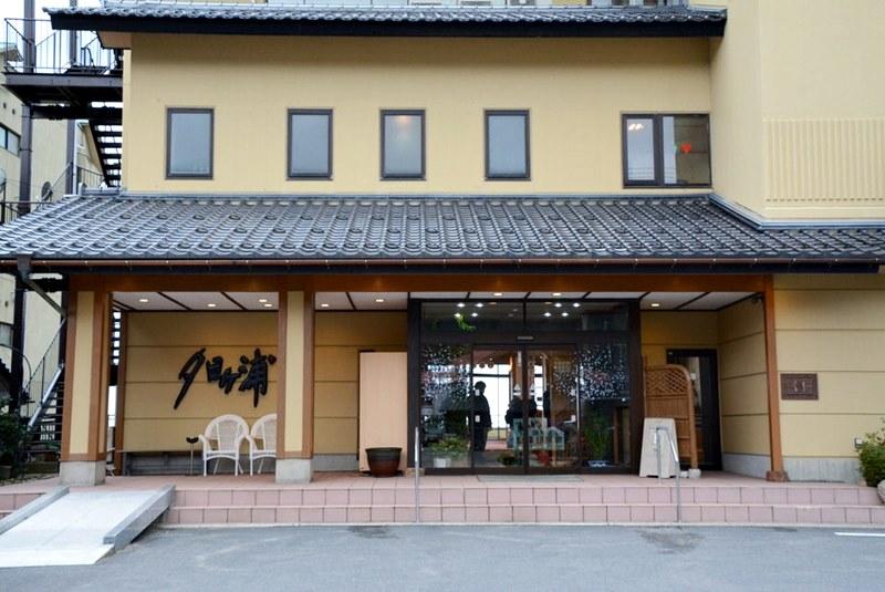 「料理旅館 夕日ヶ浦」の外観写真