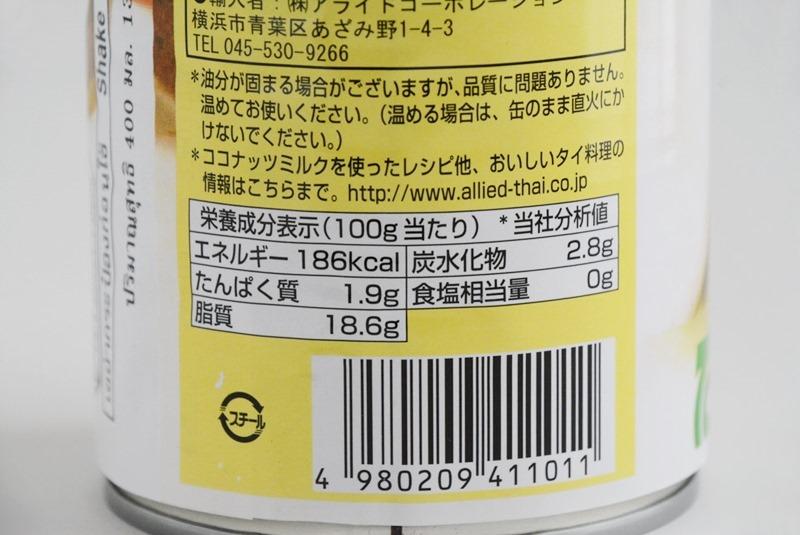 ココナッツミルクの栄養成分表示