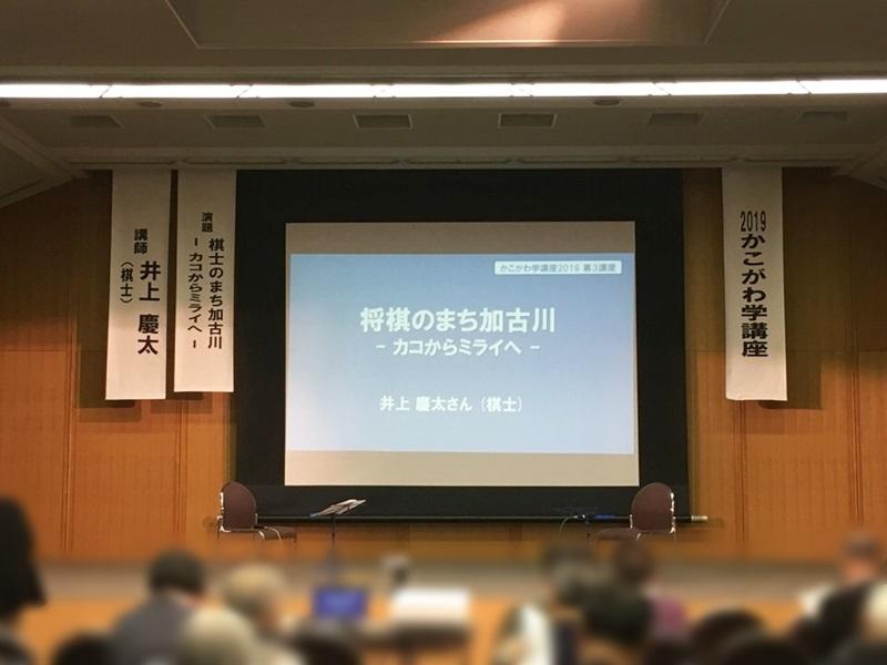 「棋士のまち加古川」と書かれたスライド