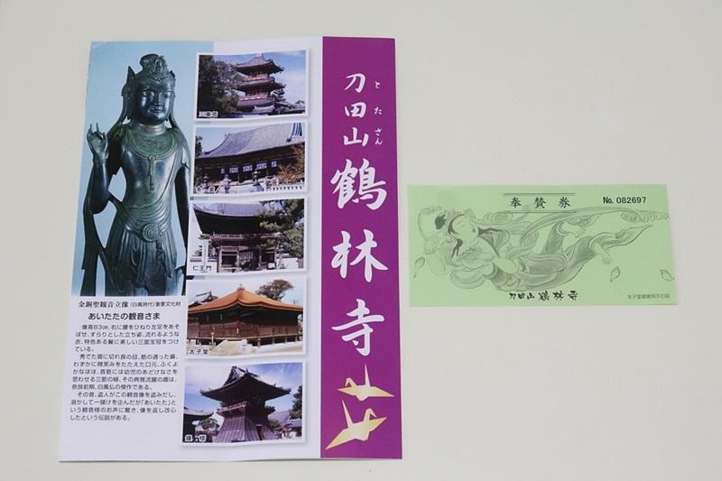 鶴林寺のパンフレットと奉賛券