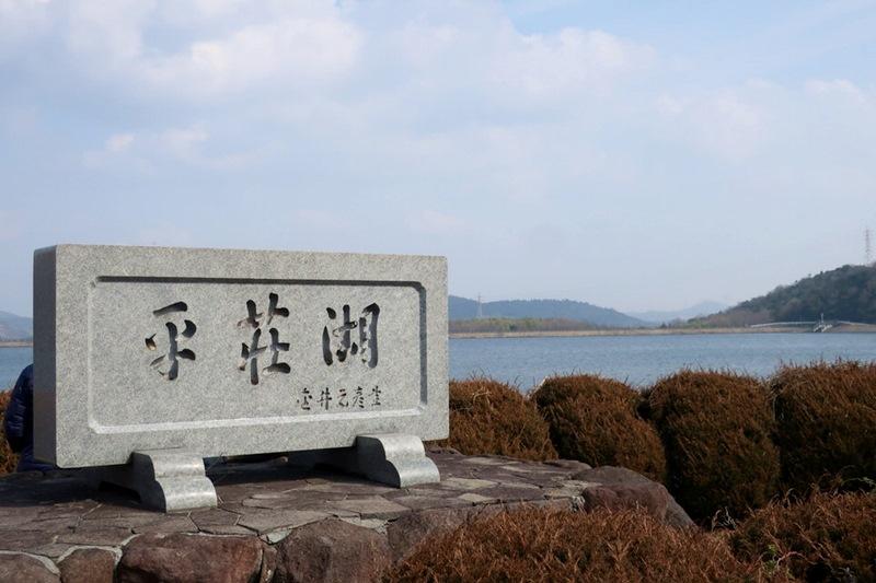 平荘湖の石碑